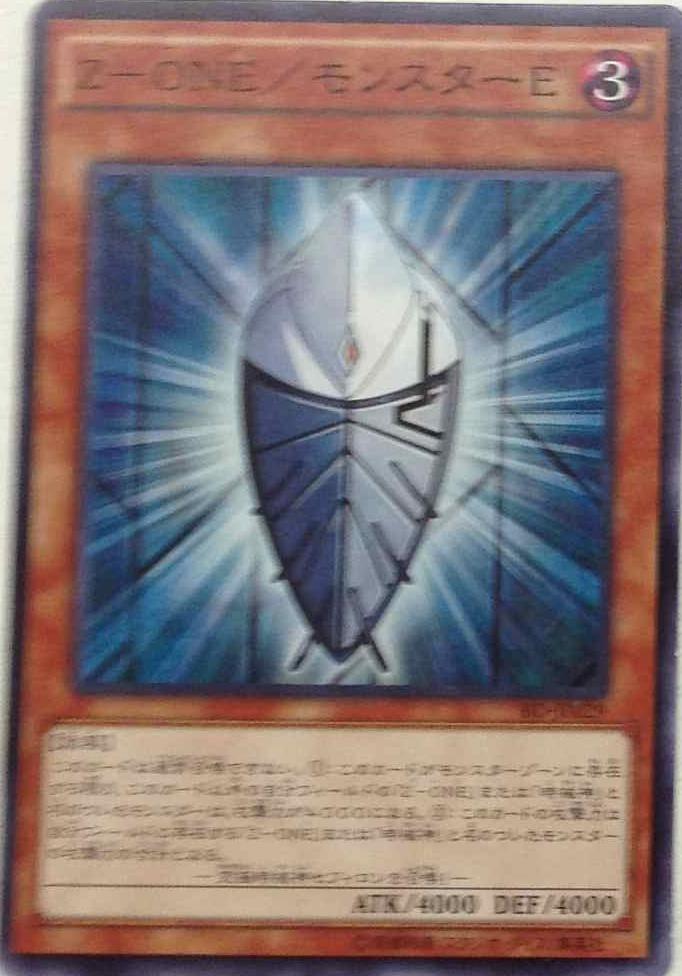 Z-ONE/Monster E   Yu-Gi-Oh!   FANDOM powered by Wikia