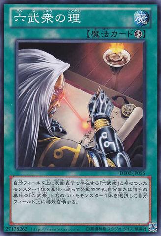 File:CunningoftheSixSamurai-DE02-JP-C.jpg