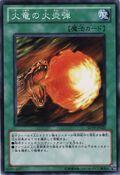 DragonsGunfire-SD19-JP-C