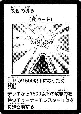 File:GuidancetoSalvation-JP-Manga-5D.png
