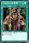 PoisonoftheOldMan-VS15-JP-C