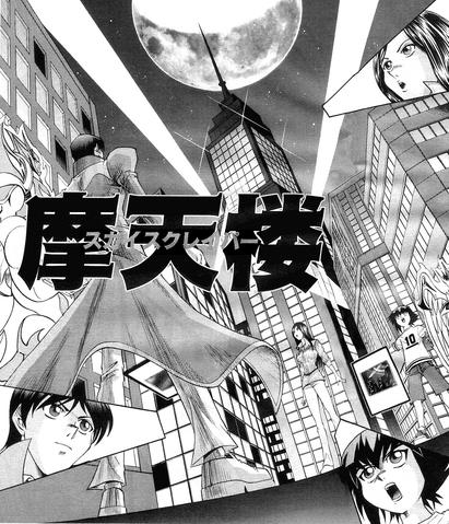 File:Skyscraper-JP-Manga-GX-NC.png