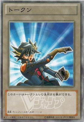 File:Token-VJMP-JP-Yusei.png