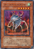 UltimateInsectLV5-FET-JP-R