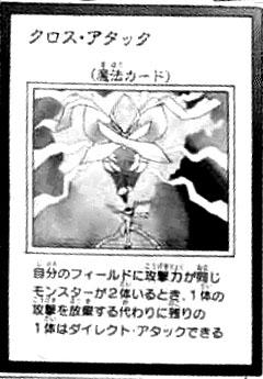File:CrossAttack-JP-Manga-ZX.jpg