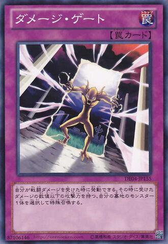 File:DamageGate-DE04-JP-C.jpg