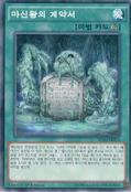 DarkContractwiththeSwampKing-SD30-KR-C-1E