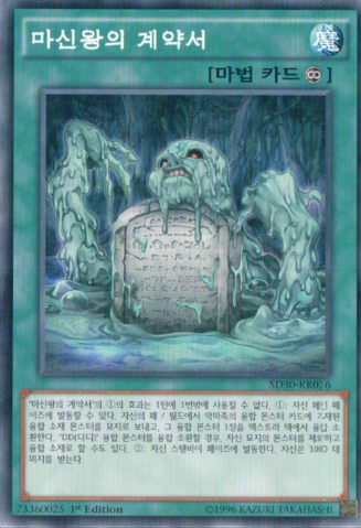 File:DarkContractwiththeSwampKing-SD30-KR-C-1E.png