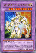ElementalHEROElectrum-PP02-KR-UR-1E