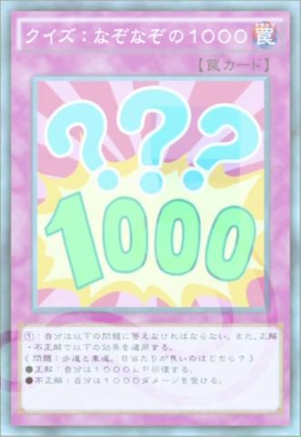 File:QuizActionTriviafor1000-JP-Anime-AV.png