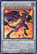 RedNovaDragon-SPHR-JP-SR