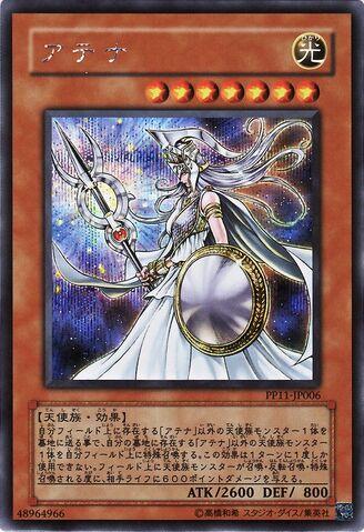 File:Athena-PP11-JP-ScR.jpg