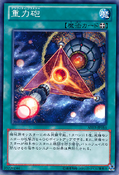 GravityBlaster-ABYR-JP-C