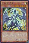 LightpulsarDragon-SD22-TC-UR