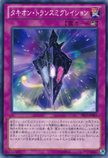 TachyonTransmigration-PRIO-JP-C