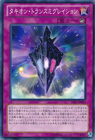 File:TachyonTransmigration-PRIO-JP-C.png
