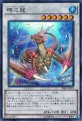 CoralDragon-TDIL-JP-UR