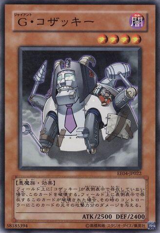 File:GiantKozaky-EE04-JP-C.jpg