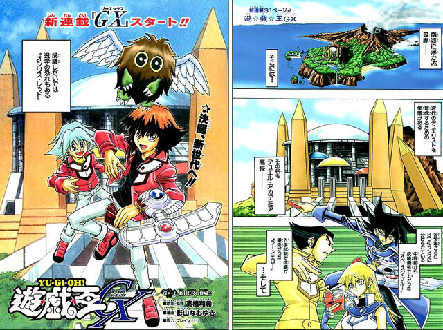 File:YuGiOh!GXChapter001.jpg