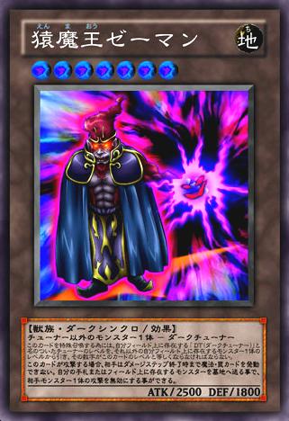 File:ZemantheApeKing-JP-Anime-5D.png