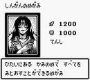 All-seeing Goddess (DM1)