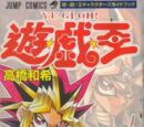 Yu-Gi-Oh! Character Guidebook: The Gospel of Truth