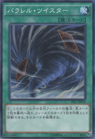File:ParallelTwister-PP17-JP-C.png