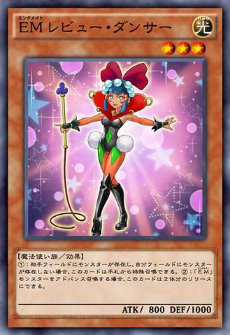 File:PerformapalRevueDancer-JP-Anime-AV.png