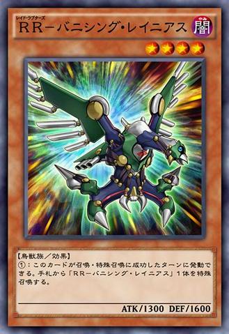 File:RaidraptorVanishingLanius-JP-Anime-AV.png