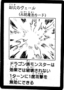File:HellfireVeil-JP-Manga-5D.png