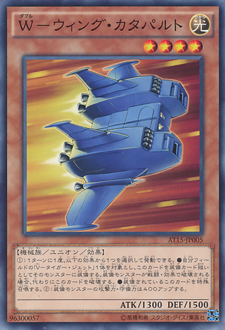 File:WWingCatapult-AT15-JP-C.png