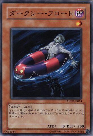 File:DarkseaFloat-ANPR-JP-C.jpg
