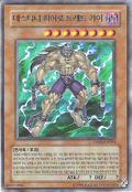 DestinyHERODreadmaster-DP05-KR-R-UE