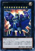 SuperdimensionalRobotGalaxyDestroyer-REDU-JP-UR