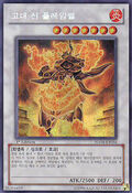 AncientFlamvellDeity-HA04-KR-ScR-1E