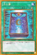 BookofMoon-GP16-JP-GUR