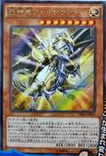 DivineDragonLordFelgrand-SR02-JP-OP