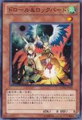 DrollLockBird-EXP4-JP-C