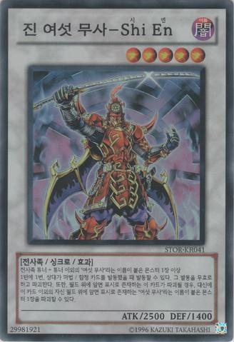 File:LegendarySixSamuraiShiEn-STOR-KR-SR-UE.png