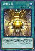 MoonMirrorShield-SD32-JP-C