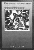 Number95GalaxyEyesDarkMatterDragon-JP-Manga-ZX