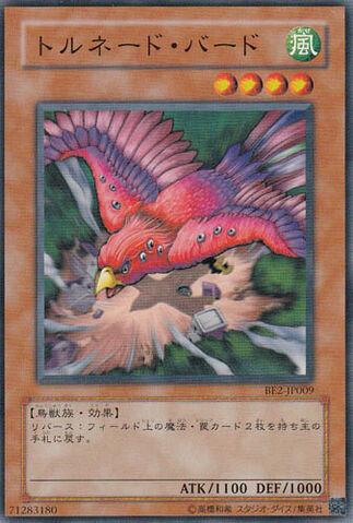 File:TornadoBird-BE2-JP-C.jpg