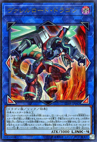 YuGiOh! TCG karta: Borreload Dragon
