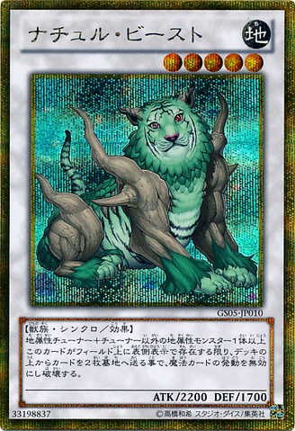 File:NaturiaBeast-GS05-JP-GScR.png
