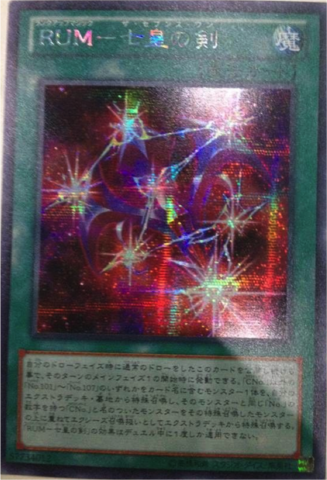 File:RankUpMagicTheSeventhOne-PRIO-JP-ScR.png