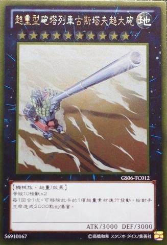File:SuperdreadnoughtRailCannonGustavMax-GS06-TC-GUR.png