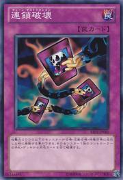 ChainDestruction-BE01-JP-C