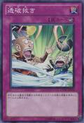 Debunk-EXVC-JP-SR