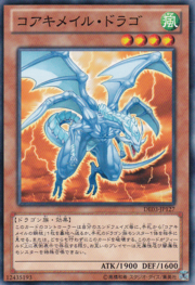 KoakiMeiruDrago-DE03-JP-C