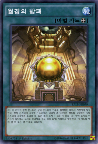 File:MoonMirrorShield-EP15-KR-C-1E.png